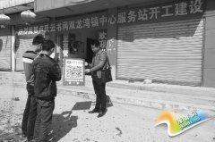 卢氏县双龙湾镇云书网电子商务服务站开工建设