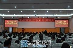 第八届河南青少年科学素质网上知识竞赛启动仪式圆满举行