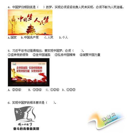 文图并茂轻松学习 第八届河南省青少年科学素质网上知识竞赛亮点纷呈
