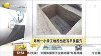 郑州一小学工地挖出近百平民墓穴