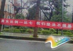 11大光棍高校候选曝光 师范高校成光棍学府