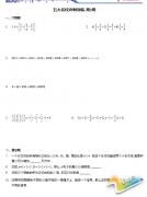 冲刺郑州小升初五大名校数学练习真题(3)