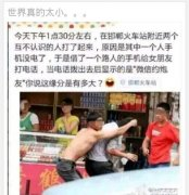 """网传邯郸火车站两男子互殴 起因竟是""""微信约炮友"""""""
