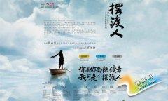 《摆渡人》音乐团队大起底 刘明辉唱尽都市情感