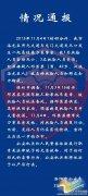 河南洛阳暴力袭警事件致1死3伤 警方:查违章报复