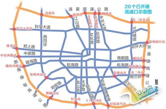郑州再添16个出入市口 30分钟交通圈将实现