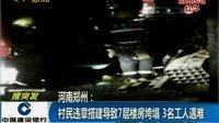 郑州城中村倒塌 村民违章搭建导致7层楼房垮塌