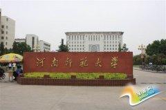 河师大升格省部共建高校 将获经费政策重点支持