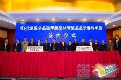 郭台铭再送大单 第六代显示器件项目落户郑州