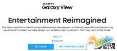 三星巨型平板Galaxy View上市:售价近4K!