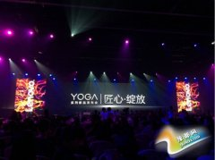 联想发YOGA系列多款新品:最低1999元