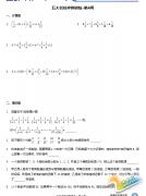 冲刺郑州小升初五大名校数学练习真题(4)