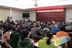 部分单位党组织负责人述责述廉会议召开