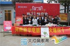 河南新华淘宝创业园双11特卖会成功举办