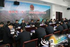 """豫陕鄂三省11县警务""""牵手""""建平安边界"""