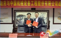 我市与中国机械设备工程公司签署战略合作协议