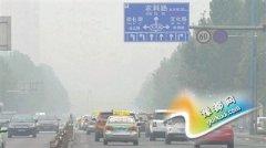 郑州启动重污染天气三级响应 未来3天有中度霾