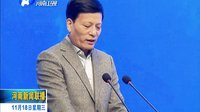 """2015年河南省""""互联网+""""开放合作大会举行"""