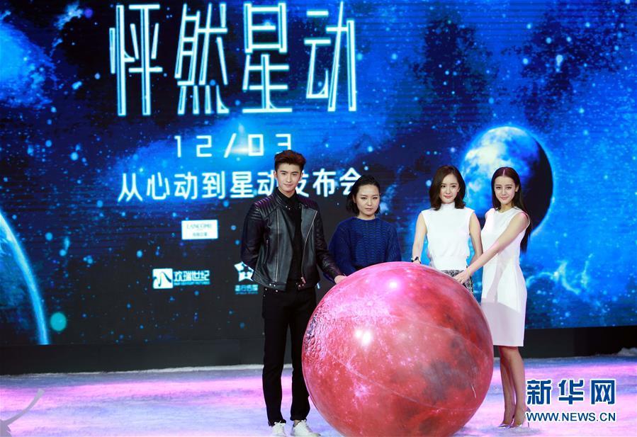 11月18日,主演杨幂和迪丽热巴在发布会上互动。当日,由杨幂、李易峰主演的爱情喜剧电影《怦然星动》片方在北京举行发布会,主演杨幂、张云龙、迪丽热巴和嘉宾周笔畅出席。该片将于12月3日上映。新华社发(陈健男 摄)