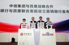 """中信银行与百度联合发起设立百信银行 开创""""金融+互联网""""新模式"""