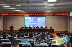 河南机电职业学院举行互联网+项目路演 校企合作再谱新篇章