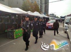 卢氏县公安局强化物交会社会面管控