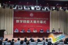 河南省第十三届高等学校师范教育专业毕业生教学技能大赛落幕