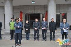 我县不动产登记局、不动产登记中心在县国土局举行成立揭牌仪式