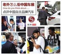 老外怎么看中国车展 点评自主品牌车