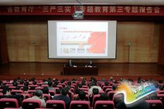 """省教育厅召开""""三严三实""""专题教育第三专题报告会"""