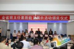 我省举办首届中职学校班主任素质能力展示活动
