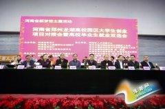 郑州龙湖高校园区大学生创业项目对接暨高校毕业生就业双选会举行