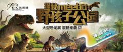 东润城首个大型恐龙展火热进行 等你来冒险