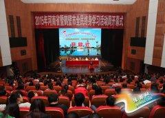 2015年河南省暨鹤壁市全民终身学习活动周开幕