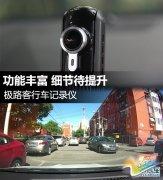功能丰富 细节待提升 极路客行车记录仪