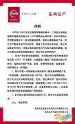 东风日产:针对恒大违约已启动法律程序