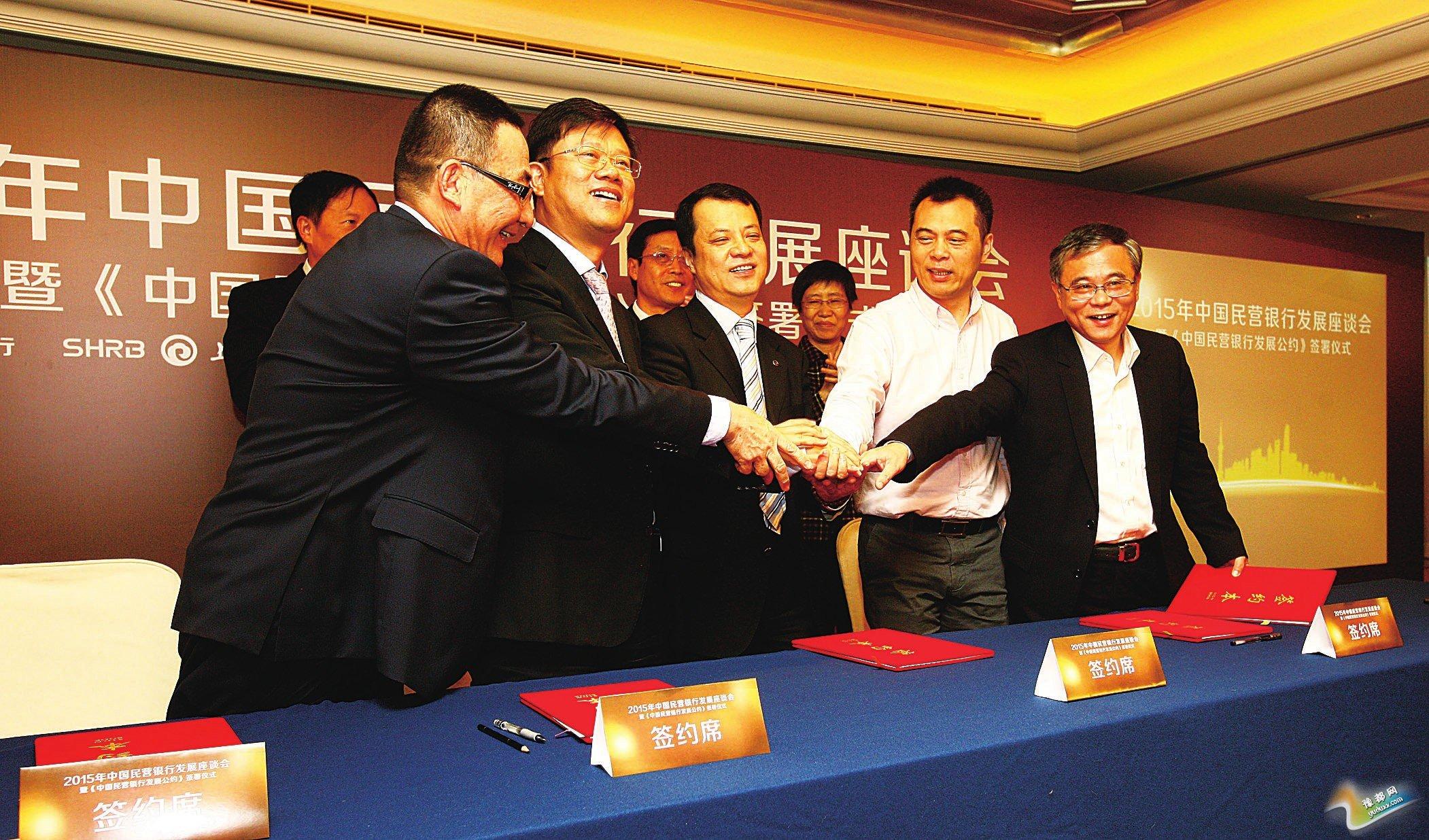首批试点民营银行在沪签署公约