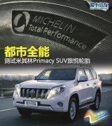 都市全能 测米其林Primacy SUV旅悦轮胎