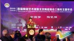 中国梦 陶瓷情 北京陶瓷商会三周年庆典华丽启幕