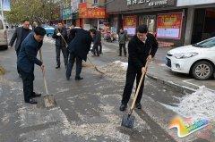 县领导带领干部群众扫雪除冰保通畅