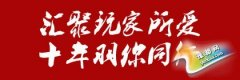 胜利游戏斩获金翎奖四项大奖 助阵2015CJ年度高峰会