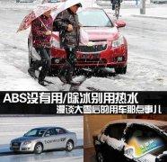 ABS没有用/除冰误区 漫谈大雪后的那点事