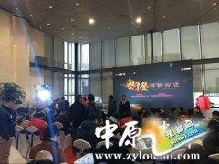亚新广场售楼部举行电影《血橙》开机仪式