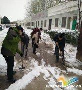 [新建办]积极开展扫雪除冰工作
