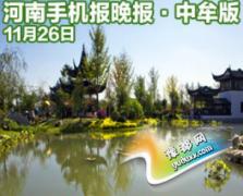 河南中牟手机报11月26日