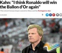 卡恩预言C罗卫冕金球 西首相:三甲之内无梅西