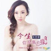 王艺霏新歌《今生你是我的缘》献声感恩节