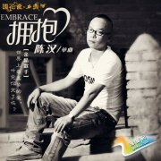 陈汉《拥抱》演绎真性情男人 用歌声献礼亲情