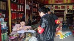 [汝办]华山西社区开展店外经营专项整治活动