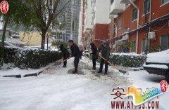 兴社家园小区物业组织人员清扫积雪受到居民称赞